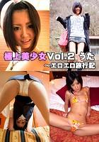 極上美少女 Vol.2 うた 〜エロエロ旅行記