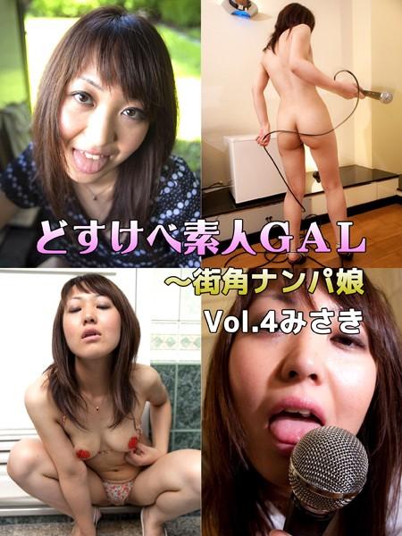 度スケベ素人GAL〜街角難破娘 Vol.4 松永岬