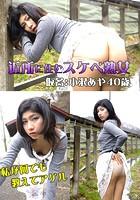 近所に住むスケベ熟女 仮名:小沢あや40歳