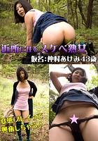 近所に住むスケベ熟女 仮名:仲村あけみ43歳
