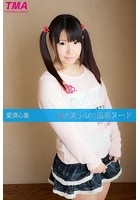 妹系美少女の温泉ヌード 愛須心亜 b536atma00081のパッケージ画像