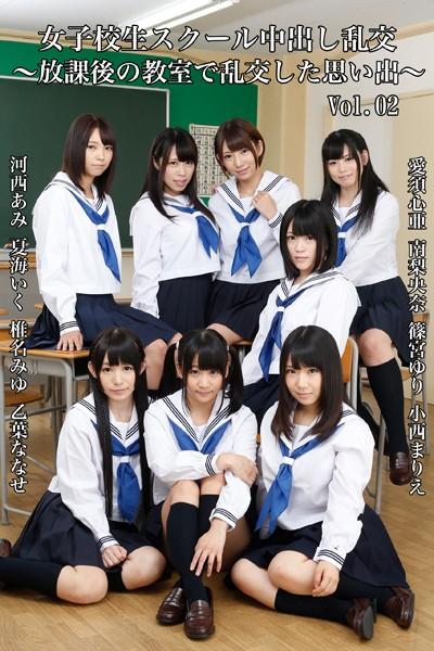 女子校生スクール中出し乱交~放課後の教室で乱交した思い出~ Vol.02