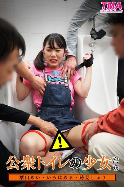 公衆トイレの少女たち 葉山めい・いろはめる・跡見しゅり