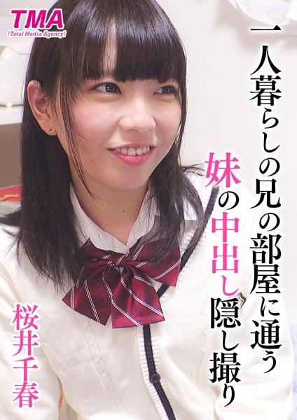 一人暮らしの兄の部屋に通う妹の中出し隠し撮り 桜井千春