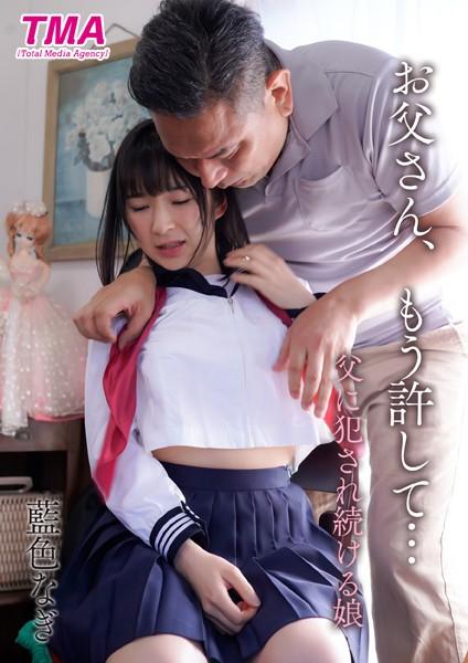お父さん、もう許して… 父に犯●れ続ける娘 藍色なぎ