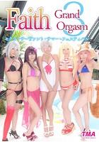 Faith Grand Orgasm 3 セクシーサーヴァント・サマー・フェスティバル