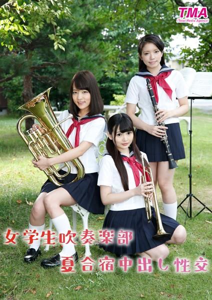 女学生吹奏楽部夏合宿中出し性交