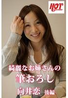 綺麗なお姉さんの筆おろし 向井恋 後編 b542ahten00002のパッケージ画像