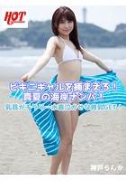 ビキニギャルを捕まえろ!真夏の海岸ナンパ!乳首がチラリ…水着泣かせな貧乳GET! 神戸らんか