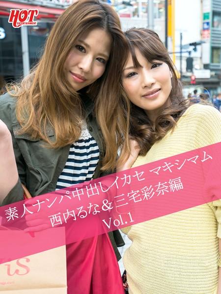 素人ナンパ中出しイカセ マキシマム 西内るな&三宅彩奈編 Vol.1