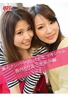 素人ナンパ中出しイカセ マキシマム 西内るな&三宅彩奈編 Vol.2