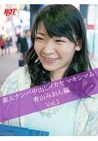 素人ナンパ中出しイカセ マキシマム 青山みおん編 Vol.1