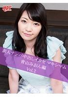 素人ナンパ中出しイカセ マキシマム 青山みおん編 Vol.2