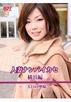 人妻ナンパイカセ 横浜編 〜三人目の奥様〜