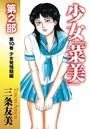 少女「菜美」 第2部 第8巻 処女刺青編