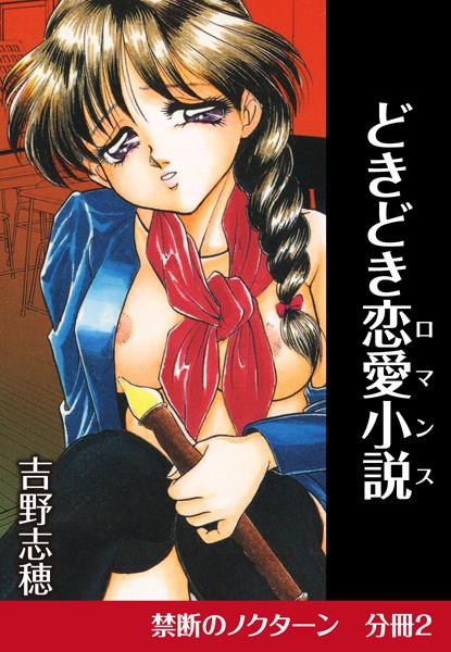 どきどき恋愛小説(ロマンス)(単話)