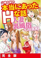 山崎大紀の本当にあったHな話 人妻裏風俗ベスト100 完全版