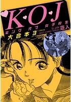 K・O・Jキングオブ女子校生 大合本 b544atsmi01562のパッケージ画像