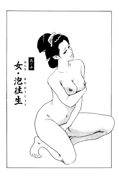 「ケン月影傑作選(単話)」(ケン月影)  同人誌