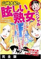 山崎大紀の眩しい熟女スペシャル 完全版