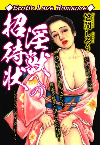 Erotic Love Romance 淫獣への招待状