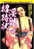Erotic Love Romance 淫獣への招待状 b544atsmi02210のパッケージ画像