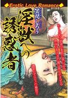Erotic Love Romance 淫獣への誘惑者 b544atsmi02211のパッケージ画像