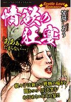 Erotic Love Romance 情欲の狂宴 b544atsmi02212のパッケージ画像