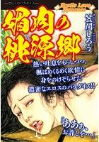 Erotic Love Romance 媚肉の桃源郷 b544atsmi02214のパッケージ画像