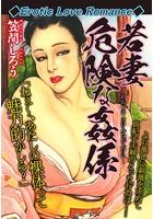 Erotic Love Romance 若妻 危険な姦係 b544atsmi02391のパッケージ画像