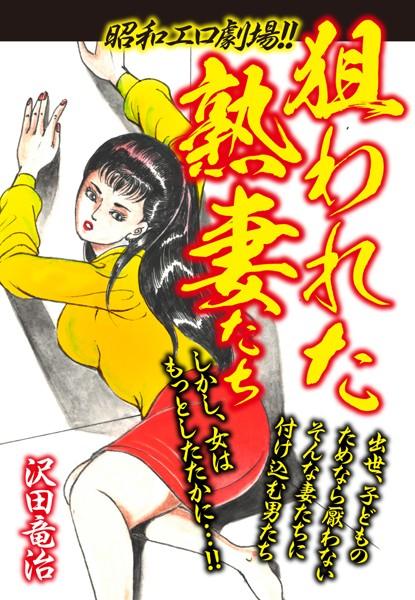 エロ漫画 昭和エロ劇場!!狙われた熟妻たち