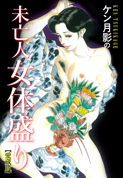 Clone人間エロ漫画 ケン月影の 未亡人女体盛り(愛蔵版)