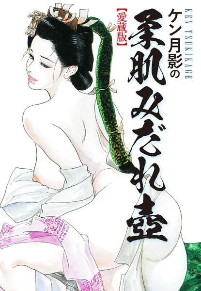 Clone人間エロ漫画 ケン月影の 柔肌みだれ壺(愛蔵版)