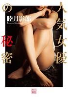 人気女優の秘密 b551aftms01731のパッケージ画像
