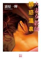 人妻女教師 誘惑温泉 b551aftms01772のパッケージ画像