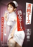 清純ナース+熟女ナース b552amdsa00511のパッケージ画像