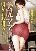 美尻ママ 禁じられた相姦 b552amdsa00514のパッケージ画像