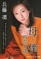 母と僕 紗奈33歳 b552amdsa00515のパッケージ画像