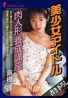 美少女アイドル 肉人形養成講座 b552amdsa00667のパッケージ画像