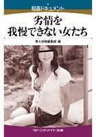 相姦ドキュメント 劣情を我慢できない女たち b552amdsa00668のパッケージ画像