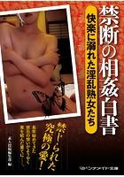 禁断の相姦白書 快楽に溺れた淫乱熟女たち b552amdsa00875のパッケージ画像