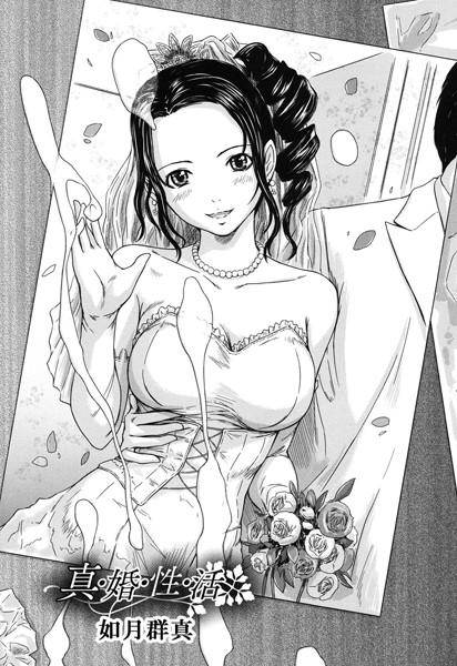 真・婚・性・活(単話)