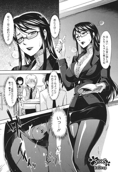 S×S(単話)