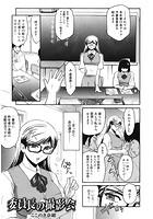 委員長の撮影会(単話)