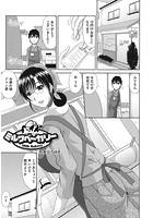 ミルクベーカリー(単話)