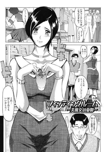 フィッティングルーム〜美魔女の憂鬱〜
