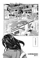 お便所風紀委員長(単話)