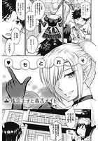 残念王子と毒舌メイド(単話)