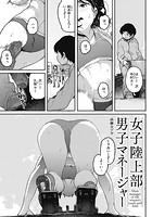 女子陸上部男子マネージャー(単話)