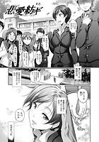 悲恋紡ぎ(単話)